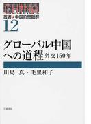 叢書★中国的問題群 12 グローバル中国への道程