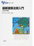 最新建築法規入門 2010年度版 (基礎シリーズ)