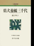 県犬養橘三千代 (人物叢書 新装版)