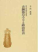 青銅器のマツリと政治社会 (弥生時代政治史研究)