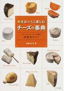 旬をおいしく楽しむチーズの事典 ナチュラルチーズ173種の四季別ガイド