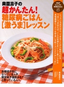奥薗壽子の超かんたん!糖尿病ごはん〈激うま〉レッスン (PHPビジュアル実用BOOKS)