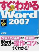 すぐわかるWord2007