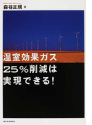 温室効果ガス25%削減は実現できる!