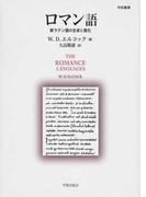 ロマン語 新ラテン語の生成と進化 (学術叢書)