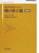 現代的な視点からの場の量子論 基礎編 (SPRINGER UNIVERSITY TEXTBOOKS)