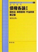 債権各論 基本講義 第2版 1 契約法・事務管理・不当利得