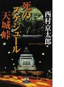 死のスケジュール天城峠 (カドカワ・エンタテインメント)
