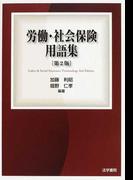 労働・社会保険用語集 第2版