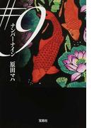 ナンバーナイン (宝島社文庫)(宝島社文庫)