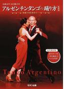 小林太平・江口祐子のアルゼンチンタンゴの踊り方 究極の美を求めて 永久保存版 基礎編