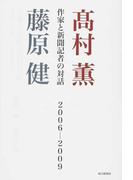 作家と新聞記者の対話 2006−2009