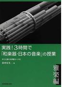実践!3時間で「和楽器・日本の音楽」の授業 雅楽編