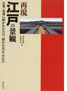 再現江戸の景観 広重・北斎に描かれた江戸、描かれなかった江戸