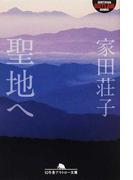聖地へ (幻冬舎アウトロー文庫)(幻冬舎アウトロー文庫)