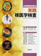 実践核医学検査 (診療画像検査法)