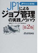JP1によるジョブ管理の実践ノウハウ 第2版