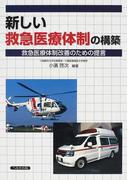 新しい救急医療体制の構築 救急医療体制改善のための提言