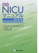 最新NICUマニュアル 改訂第4版