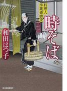 時そば (ハルキ文庫 時代小説文庫 料理人季蔵捕物控)(ハルキ文庫)