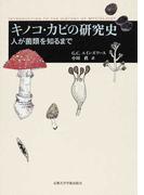 キノコ・カビの研究史 人が菌類を知るまで