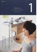 栗原はるみYour Japanese Kitchen 1 (生活実用シリーズ)