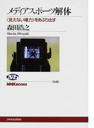 メディアスポーツ解体 〈見えない権力〉をあぶり出す (NHKブックス)(NHKブックス)