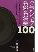 クラシック名盤名演奏100