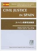 スペイン民事司法制度 (Nagoya University Comparative Study of Civil Justice)