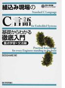 組込み現場の「C」言語 基礎からわかる徹底入門 重点学習+文法編