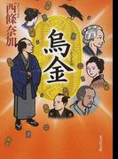 烏金 長編時代小説 (光文社文庫)(光文社文庫)