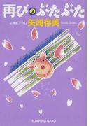 再びのぶたぶた (光文社文庫)(光文社文庫)