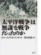 「太平洋戦争」は無謀な戦争だったのか