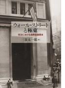 ウォール・ストリートと極東 政治における国際金融資本