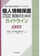 JIS Q 15001:2006をベースにした個人情報保護マネジメントシステム実施のためのガイドライン 第2版