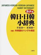 カナ付韓日・日韓小辞典