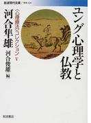 〈心理療法〉コレクション 5 ユング心理学と仏教