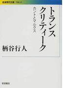 トランスクリティーク カントとマルクス (岩波現代文庫 学術)(岩波現代文庫)