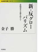 新・反グローバリズム 金融資本主義を超えて (岩波現代文庫 社会)(岩波現代文庫)