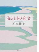 海と川の恋文 (角川文庫)(角川文庫)