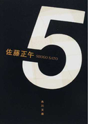 5 (角川文庫)(角川文庫)