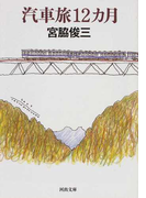 汽車旅12カ月 (河出文庫)(河出文庫)