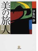 美の旅人 スペイン編 3 (小学館文庫)(小学館文庫)