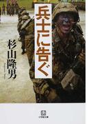 兵士に告ぐ (小学館文庫)(小学館文庫)
