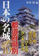 日本の名城都道府県別ベスト10 (新人物文庫)(新人物文庫)