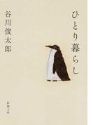 ひとり暮らし (新潮文庫)(新潮文庫)
