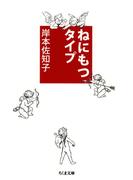ねにもつタイプ (ちくま文庫)(ちくま文庫)