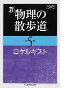 新物理の散歩道 第5集 (ちくま学芸文庫 Math & Science)(ちくま学芸文庫)
