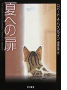 夏への扉 新装版 (ハヤカワ文庫 SF)(ハヤカワ文庫 SF)