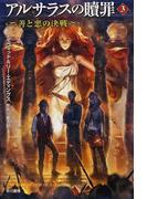 アルサラスの贖罪 3 善と悪の決戦 (ハヤカワ文庫 FT)(ハヤカワ文庫 FT)